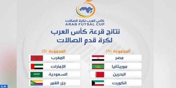 كأس العرب لكرة قدم الصالات … المنتخب المغربي في المجموعة الثانية